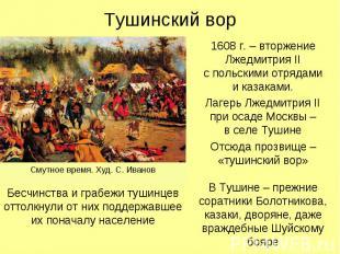 Тушинский вор 1608 г. – вторжение Лжедмитрия II с польскими отрядами и казаками.