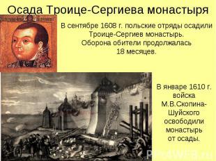Осада Троице-Сергиева монастыря В сентябре 1608 г. польские отряды осадили Троиц