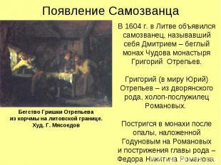 Появление Самозванца В 1604 г. в Литве объявился самозванец, называвший себя Дми