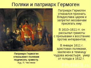 Поляки и патриарх Гермоген Патриарх Гермоген отказался признать Владислава царем