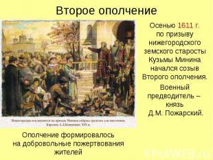 Второе ополчение Осенью 1611 г. по призыву нижегородского земского старосты Кузь