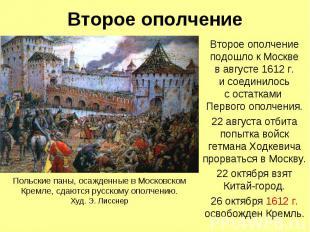 Второе ополчение Второе ополчение подошло к Москве в августе 1612 г. и соединило