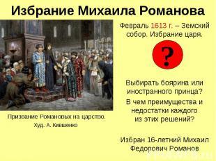 Избрание Михаила Романова Февраль 1613 г. – Земский собор. Избрание царя. Выбира