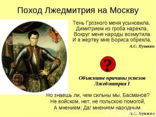 Поход Лжедмитрия на Москву Тень Грозного меня усыновила, Димитрием из гроба наре