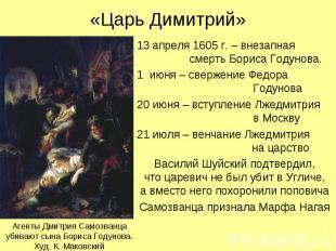 «Царь Димитрий» 13 апреля 1605 г. – внезапная смерть Бориса Годунова. 1 июня – с