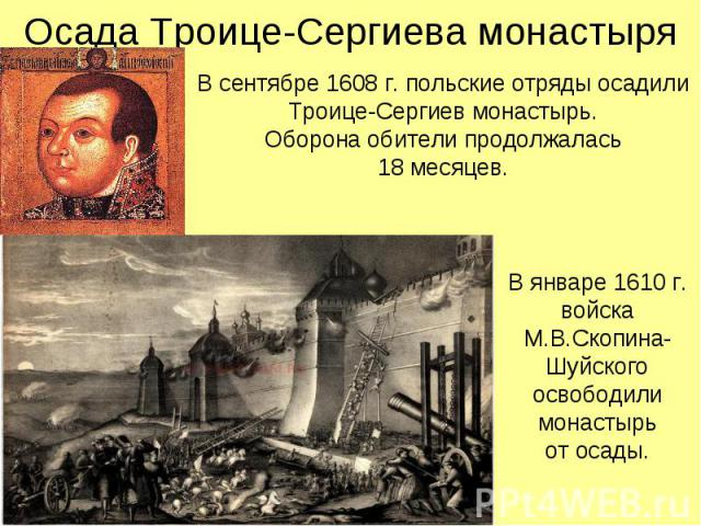 Осада Троице-Сергиева монастыря В сентябре 1608 г. польские отряды осадили Троице-Сергиев монастырь. Оборона обители продолжалась 18 месяцев.