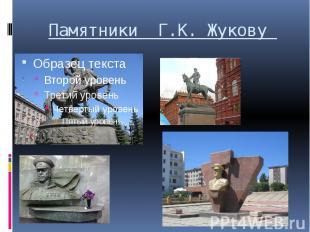 Памятники Г.К. Жукову