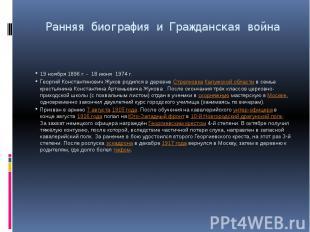 Ранняя биография и Гражданская война 19 ноября 1896 г. - 18 июня 1974 г. Георгий