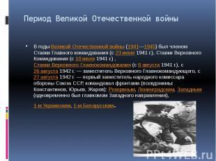 Период Великой Отечественной войны В годы Великой Отечественной войны (1941—1945