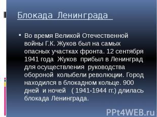 Блокада Ленинграда Во время Великой Отечественной войны Г.К. Жуков был на самых
