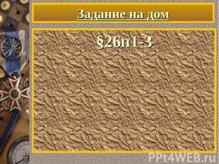 §26п1-3 §26п1-3