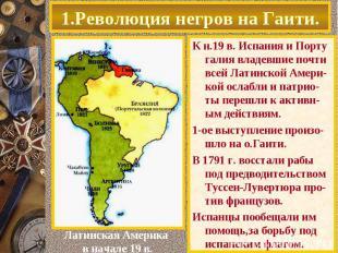 К н.19 в. Испания и Порту галия владевшие почти всей Латинской Амери-кой ослабли