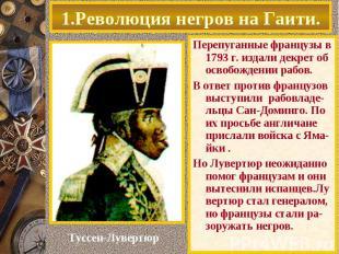 Перепуганные французы в 1793 г. издали декрет об освобождении рабов. Перепуганны