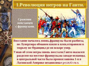 Восстание началось вновь,французы были разбиты, но Лувертюра обманом взяли в пле