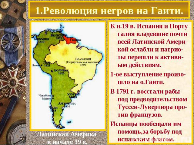 К н.19 в. Испания и Порту галия владевшие почти всей Латинской Амери-кой ослабли и патрио-ты перешли к активн-ым действиям. К н.19 в. Испания и Порту галия владевшие почти всей Латинской Амери-кой ослабли и патрио-ты перешли к активн-ым действиям. 1…