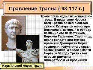 Траян происходил из испанского рода. В правление Нерона отец Траяна вошёл в сост