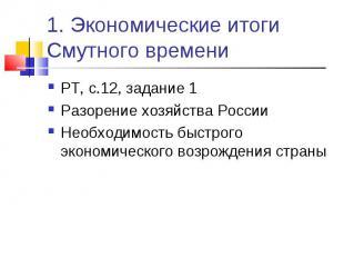 РТ, с.12, задание 1 РТ, с.12, задание 1 Разорение хозяйства России Необходимость