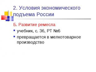 Б. Развитие ремесла Б. Развитие ремесла учебник, с. 36, РТ №6 превращается в мел