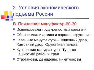 В. Появление мануфактур-60-30 В. Появление мануфактур-60-30 Использовали труд кр