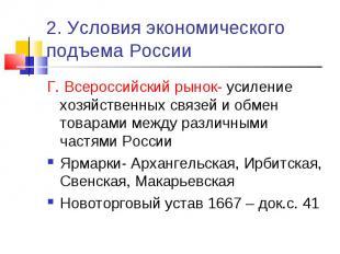 Г. Всероссийский рынок- усиление хозяйственных связей и обмен товарами между раз