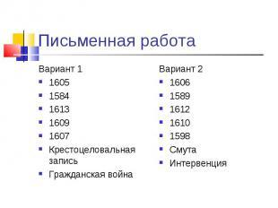 Вариант 1 Вариант 1 1605 1584 1613 1609 1607 Крестоцеловальная запись Гражданска