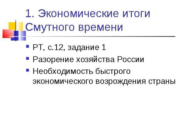 РТ, с.12, задание 1 РТ, с.12, задание 1 Разорение хозяйства России Необходимость быстрого экономического возрождения страны