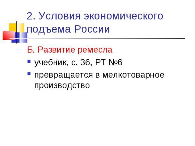 Б. Развитие ремесла Б. Развитие ремесла учебник, с. 36, РТ №6 превращается в мелкотоварное производство