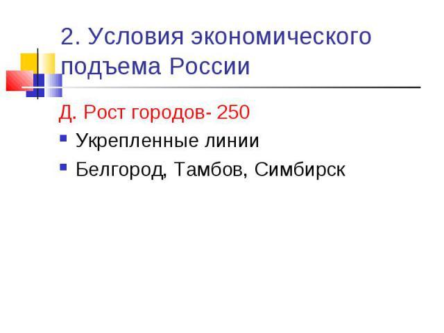 Д. Рост городов- 250 Д. Рост городов- 250 Укрепленные линии Белгород, Тамбов, Симбирск
