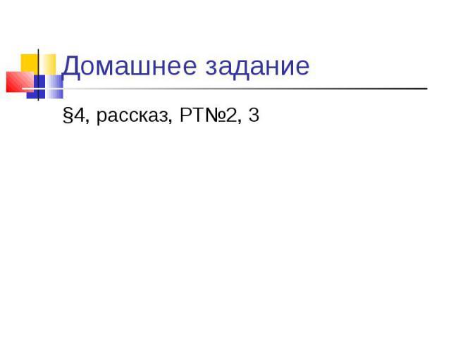 §4, рассказ, РТ№2, 3 §4, рассказ, РТ№2, 3