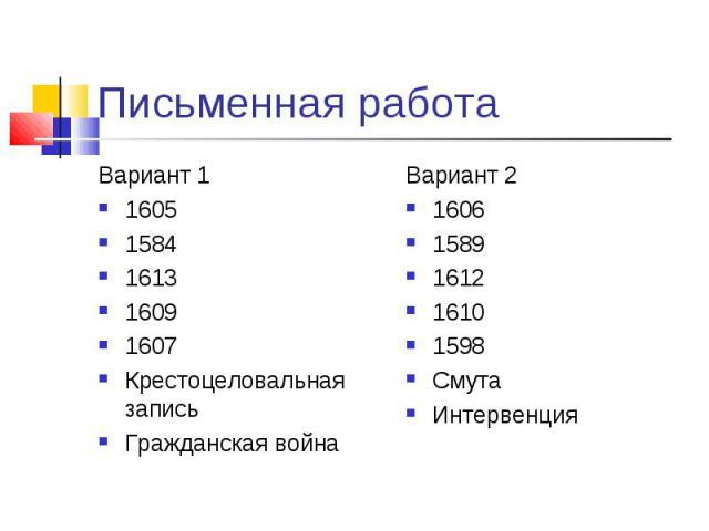 Вариант 1 Вариант 1 1605 1584 1613 1609 1607 Крестоцеловальная запись Гражданская война