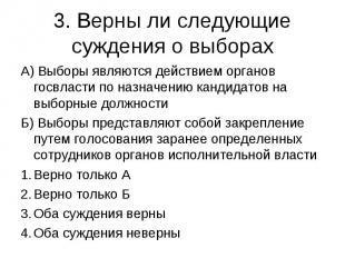 А) Выборы являются действием органов госвласти по назначению кандидатов на выбор