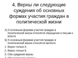 А) К основным формам участия граждан в политической жизни относятся обращения и