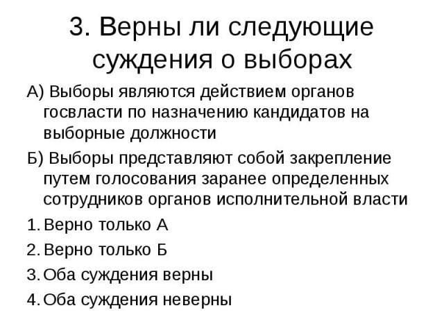 А) Выборы являются действием органов госвласти по назначению кандидатов на выборные должности А) Выборы являются действием органов госвласти по назначению кандидатов на выборные должности Б) Выборы представляют собой закрепление путем голосования за…