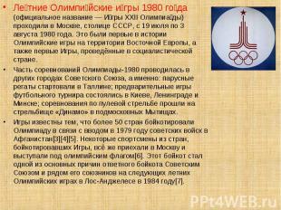 Ле тние Олимпи йские и гры 1980 го да (официальное название — И гры XXII Олимпиа