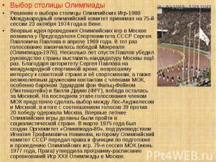 Выбор столицы Олимпиады Выбор столицы Олимпиады Решение о выборе столицы Олимпий