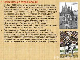 Организация соревнований Организация соревнований В 1975—1980 годах в рамках под
