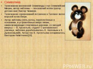 Символика Символика Талисманом московской Олимпиады стал Олимпийский Мишка, авто