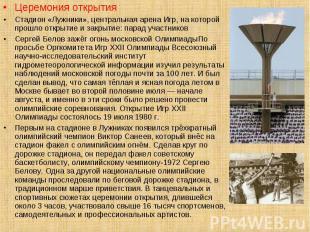 Церемония открытия Церемония открытия Стадион «Лужники», центральная арена Игр,