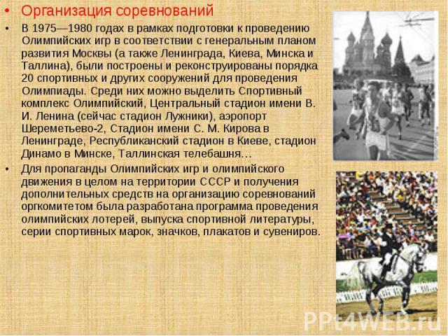 Организация соревнований Организация соревнований В 1975—1980 годах в рамках подготовки к проведению Олимпийских игр в соответствии с генеральным планом развития Москвы (а также Ленинграда, Киева, Минска и Таллина), были построены и реконструированы…