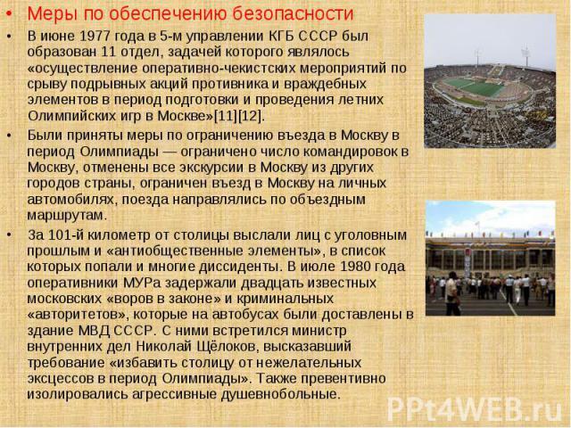 Меры по обеспечению безопасности Меры по обеспечению безопасности В июне 1977 года в 5-м управлении КГБ СССР был образован 11 отдел, задачей которого являлось «осуществление оперативно-чекистских мероприятий по срыву подрывных акций противника и вра…