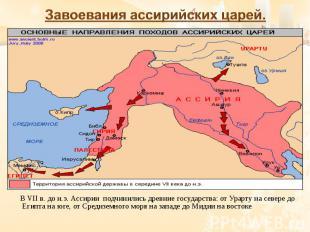 В VII в. до н.э. Ассирии подчинились древние государства: от Урарту на севере до