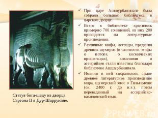 При царе Ашшурбанипале была собрана большая библиотека в царском дворце. При цар