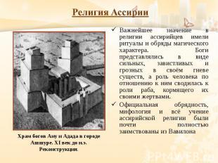 Важнейшее значение в религии ассирийцев имели ритуалы и обряды магического харак