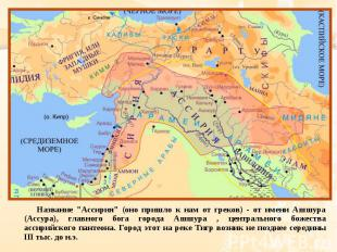 """Название """"Ассирия"""" (оно пришло к нам от греков) - от имени Ашшура (Асс"""