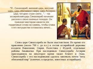 Слова царя Синаххериба не были хвастовством. Во время его правления (около 700 г