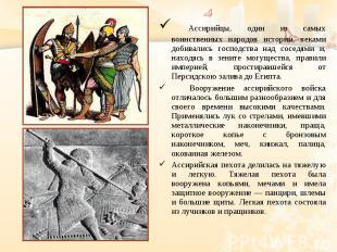 Ассирийцы, один из самых воинственных народов истории, веками добивались господс