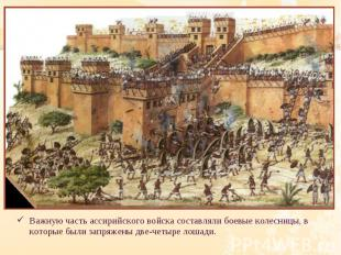 Важную часть ассирийского войска составляли боевые колесницы, в которые были зап