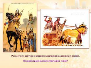 Рассмотрите рисунок и опишите вооружение ассирийских воинов. Рассмотрите рисунок