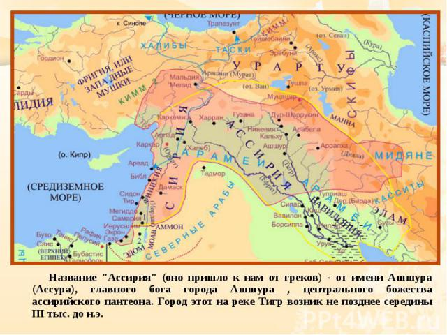"""Название """"Ассирия"""" (оно пришло к нам от греков) - от имени Ашшура (Ассура), главного бога города Ашшура , центрального божества ассирийского пантеона. Город этот на реке Тигр возник не позднее середины III тыс. до н.э. Название """"Ассир…"""