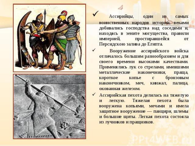 Ассирийцы, один из самых воинственных народов истории, веками добивались господства над соседями и, находясь в зените могущества, правили империей, простиравшейся от Персидскою залива до Египта. Ассирийцы, один из самых воинственных народов истории,…